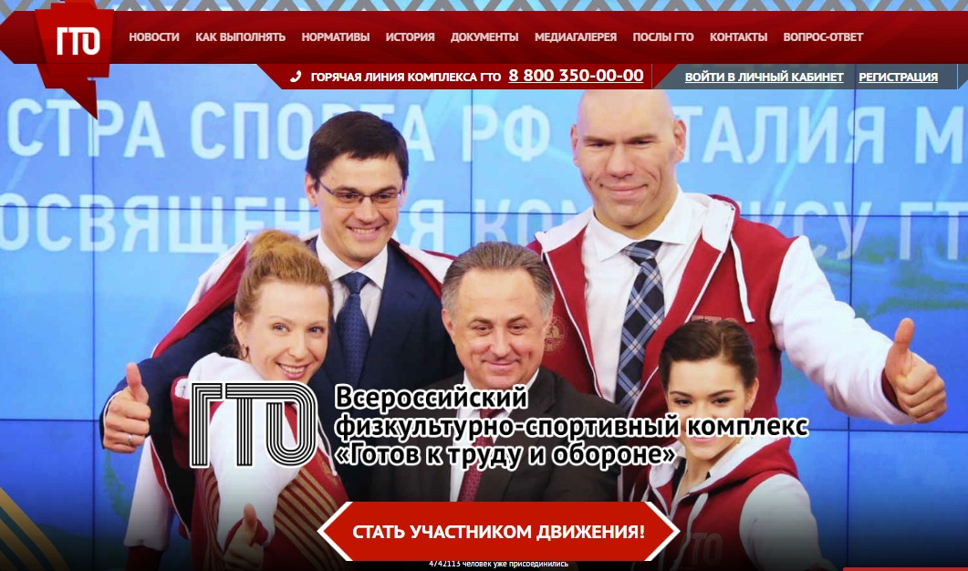 Главная страница официального сайта ГТО