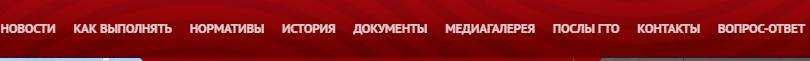 Разделы сайта ГТО.ру