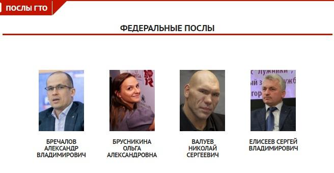 Послы общественного движения ГТО