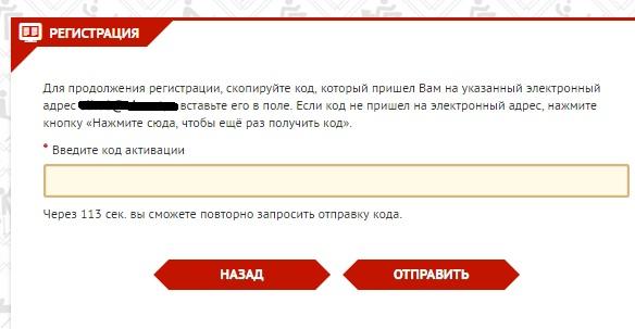 Код активации для регистрации на сайте ГТО