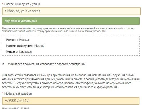 Адрес участника ГТО