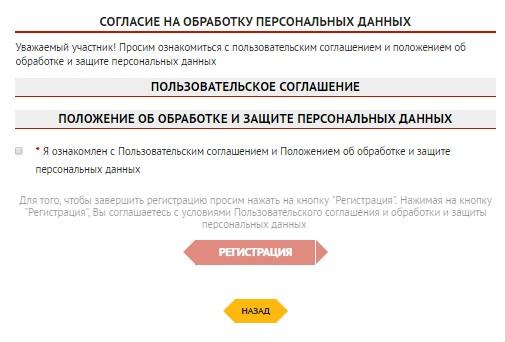 Завершение процесса регистрации на сайте ГТО