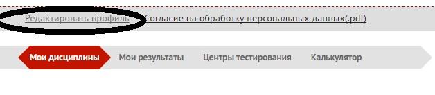 Редактирование профиля участника ГТО