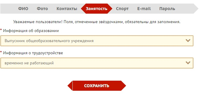 Заполнение профиля участника ГТО раздел Занятость