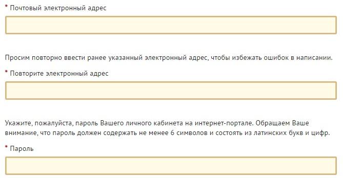 Форма регистрации ГТО