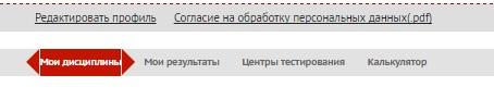 Разделы личного кабинета ГТО