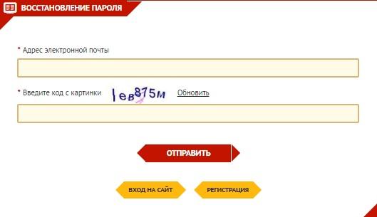 Восстановление пароля для входа в личный кабинет ГТО
